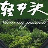 日刊軽井沢通信 (軽井沢 Activity-journal)